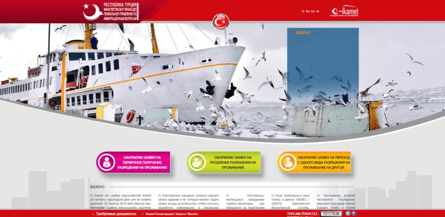 Сайт подачи заявок на получение и продление ВНЖ